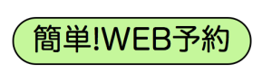 簡単!WEB予約