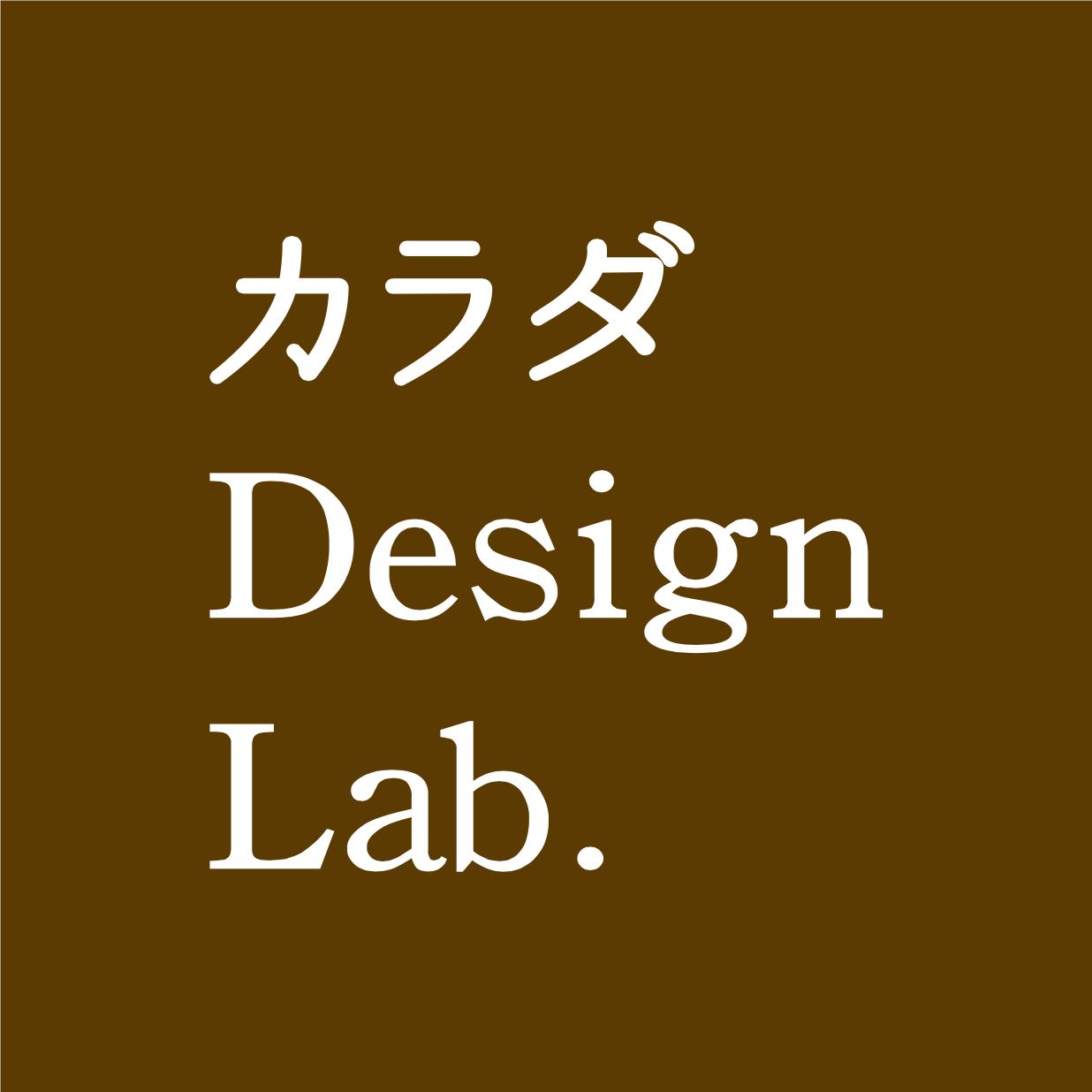 カラダ Design Lab. ロゴ