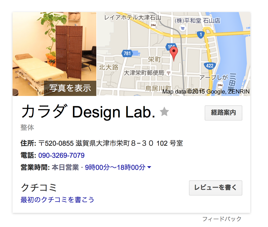 カラダ Design Lab. google map