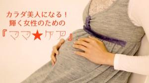 ママ★ケアトップ画像