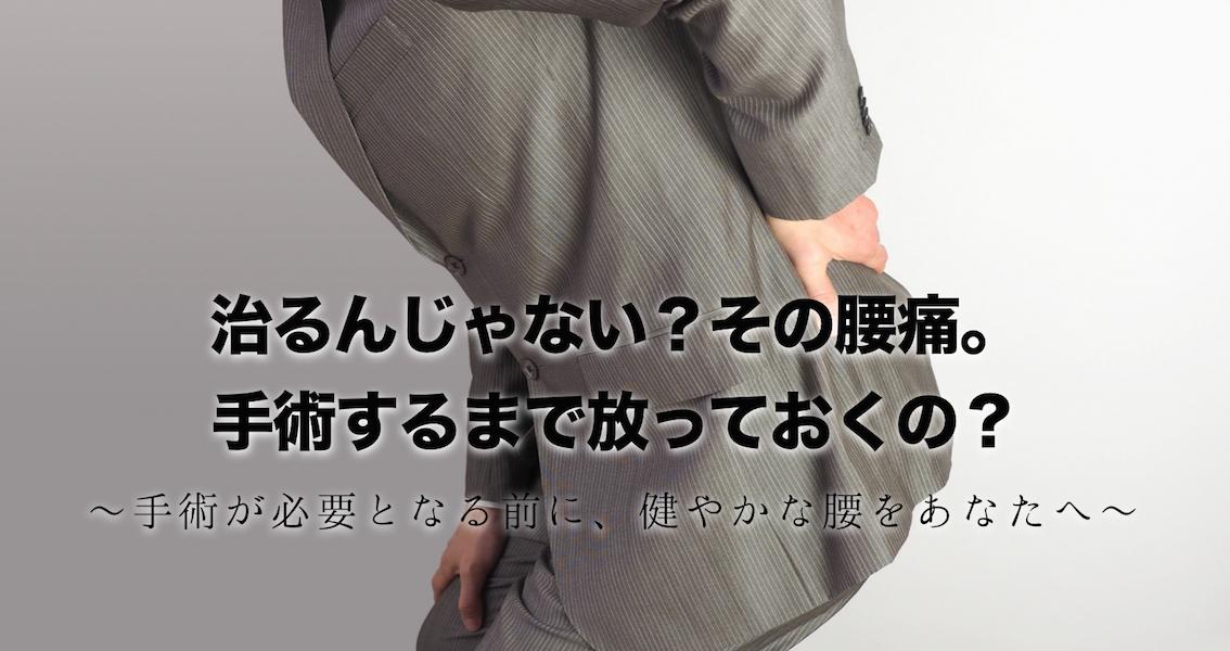 滋賀県大津市で腰の手術を回避するなら