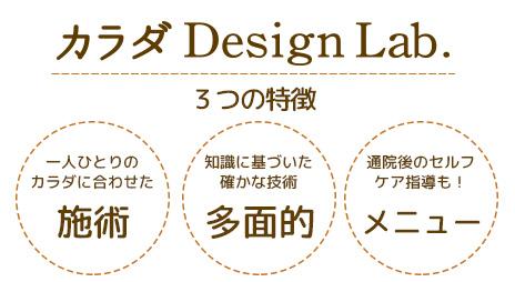カラダdesign Lab.の特徴