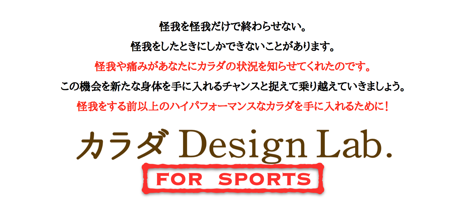 カラダ Design Lab. for sports