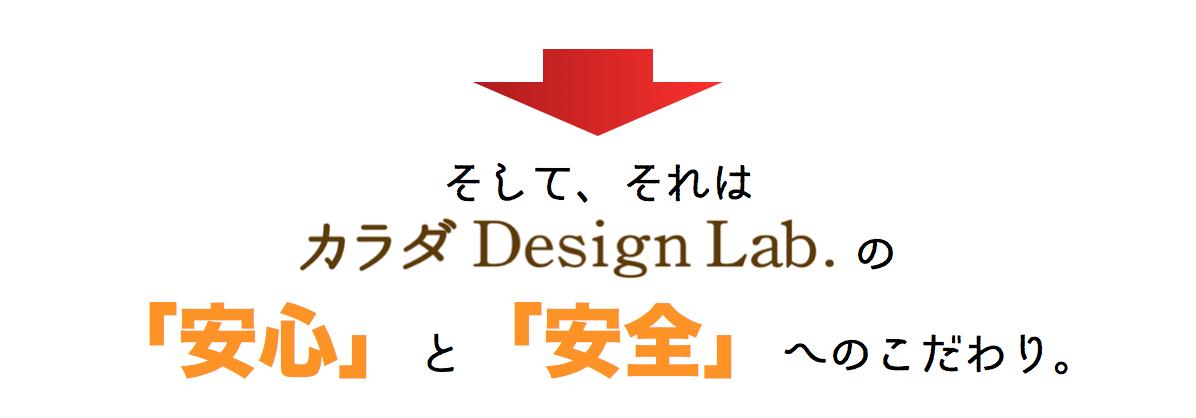 カラダ-Design-Lab.の「安心」と「安全」へのこだわり【滋賀県大津市の安心・安全な整体施術】