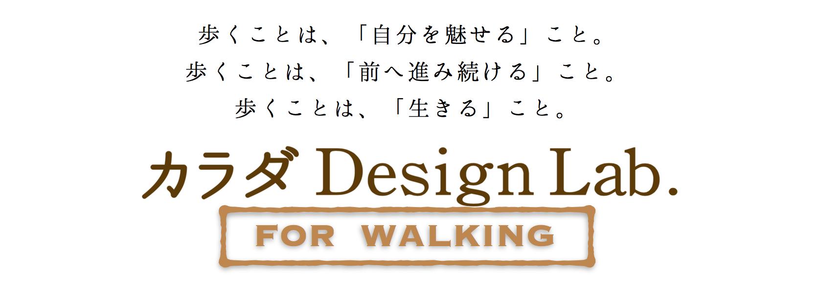 カラダ Design Lab. for walking