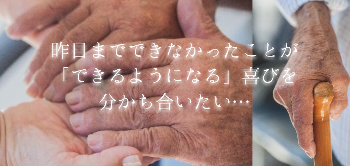 昨日までできなかったことができる喜びを分かち合いたい【滋賀県大津市でリハビリを行うなら】