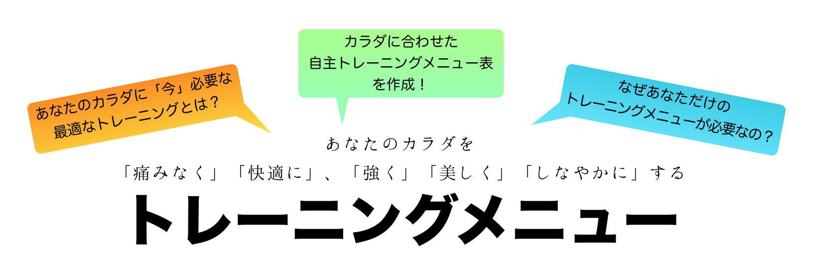 滋賀県大津市であなただけにあったセルフエクササイズ、トレーニング法を知るには