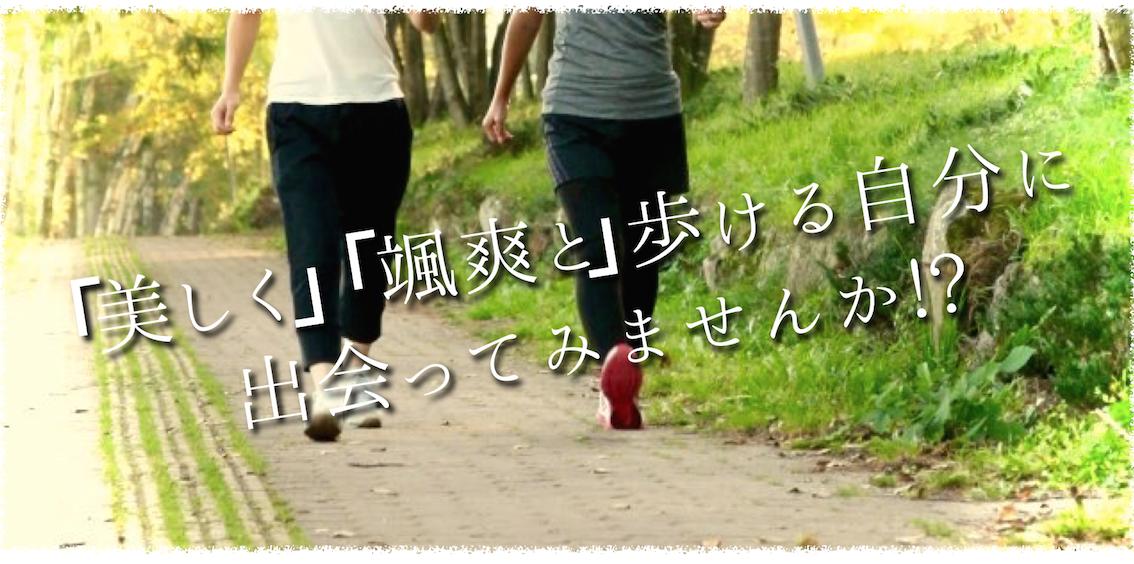 美しく颯爽と歩ける自分に出会ってみませんか?