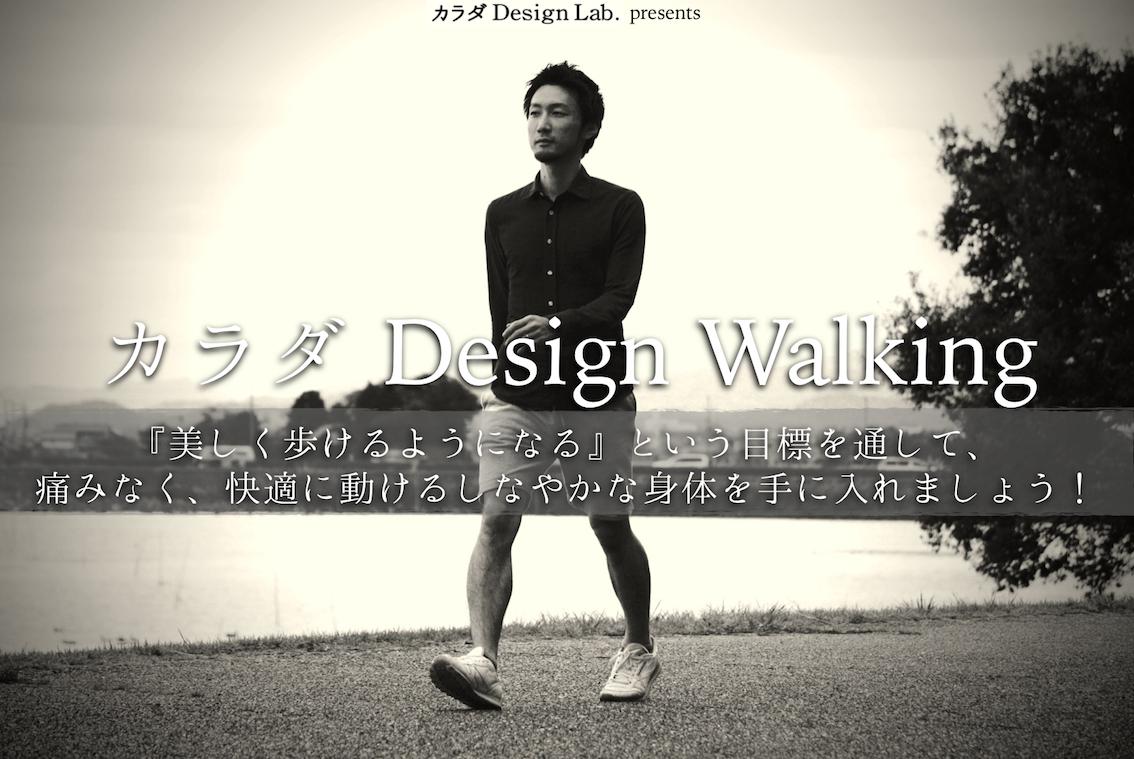 関西でウォーキングを学ぶなら、滋賀県大津市石山のカラダ-Design-Lab.